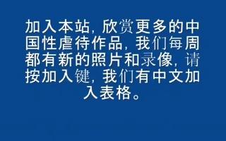 chinese sadomasochism 1